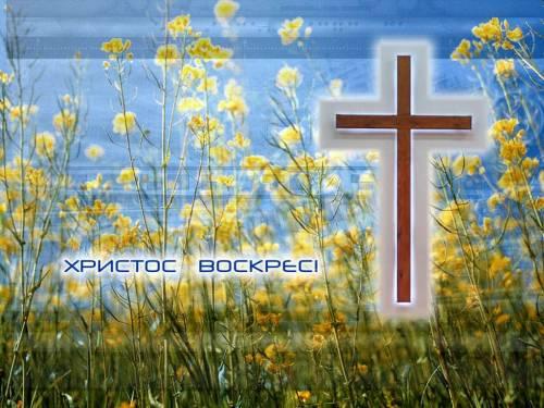 Обои христос воскрес — Разные заставки — используем! | Заставки ...